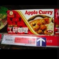 AppleCurry